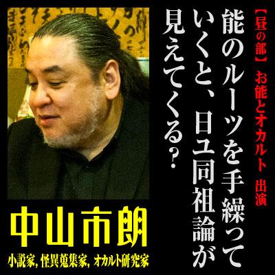 中山市朗氏のメッセージ(1)
