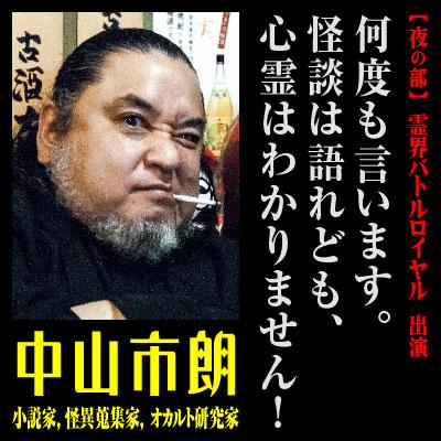 中山市朗氏のメッセージ(2)