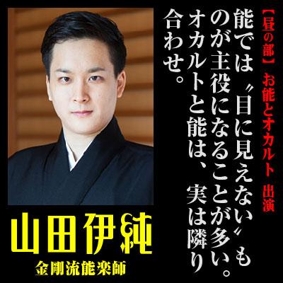 能楽師山田伊純氏のメッセージ
