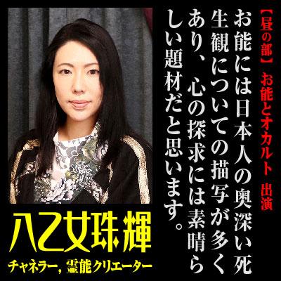 八乙女珠輝氏のメッセージ(1)