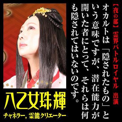 八乙女珠輝氏のメッセージ(2)